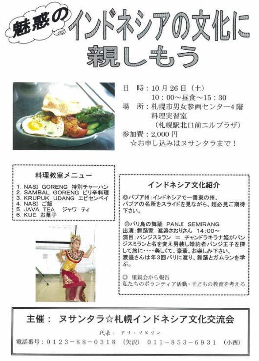 081017-料理パンフ.jpg